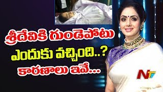 Shocking Facts and Reasons Behind Actress Sridevi's Cardiac Arrest || NTV