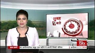 Hindi News Bulletin   हिंदी समाचार बुलेटिन – 06 December, 2019 (9 am)