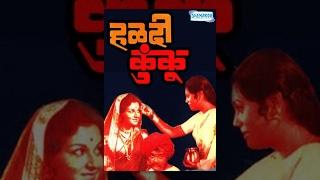 Haldikunku (1979) - Jaywant Kulkarni - Hemlata Shah - Suresh Wadkar - Asha Bhosle - Shemaroo Marathi