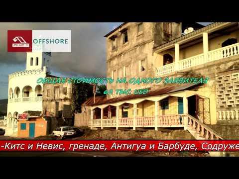 Полное сопровождение от А до Я в получении экономического гражданства Коморских островов
