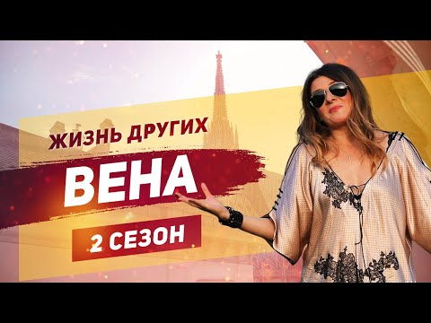 "Вена - Австрия | «Жизнь других» | ENG | Vienna | ""The Life of Others"" | 06.10.2019"