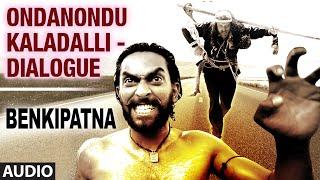 Ondanondu Kaladalli (Dialogue) || Benkipatna || Arun Sagar, Anushree