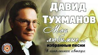 Download Давид Тухманов - Мои любимые (Песни в исполнении автора) Mp3 and Videos