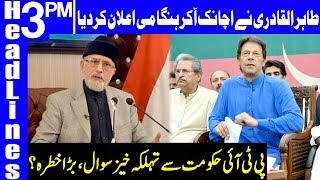 Tahir Ul Qadri announces to quit politics | Headlines 3 PM | 14 September 2019 | Dunya News