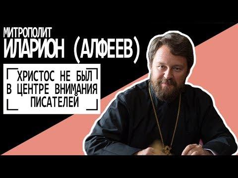 Митрополит Иларион (Алфеев):
