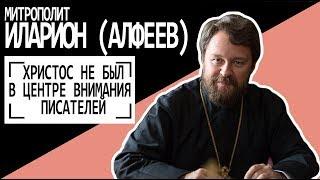Митрополит Иларион (Алфеев): ''Христос не был в центре внимания писателей''.