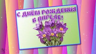 С Днём рождения в апреле красивое поздравление видеооткрытка