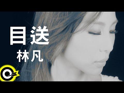 林凡 Freya Lim【目送 Farewell】台視、八大優質戲劇「新世界 The New World」插曲 Official Music Video HD