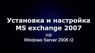 Установка и настройка MS Exchange 2007