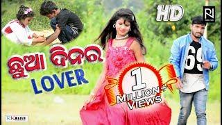 Mor Chhua Dinar LOVER (Iswar Deep) New Sambalpuri HD Video 2017 (Heart Touching Love Story) RKMedia