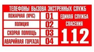 видео В России вводится единый телефон экстренных служб — Российская газета