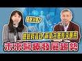 新聞放輕鬆-專訪 李明亮 談《未來醫療發展趨勢》