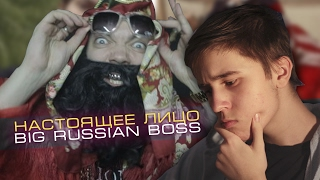 ЛИЦО BIG RUSSIAN BOSS БЕЗ МАСКИ