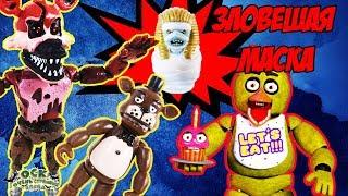 - ФРЕДДИ из FIVE NIGHTS AT FREDDYS снимает видеоблог Зловещая маска Выпуск 16 Жизнь аниматроников