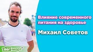 Михаил Советов на МосВегФест 2018.Влияние современного питания и образа жизни на здоровье.