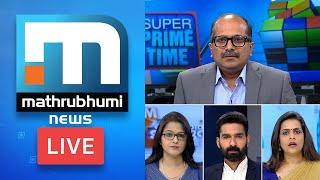 Mathrubhumi News live stream on Youtube.com