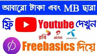 Data/MB ছাড়া unlimited  ফ্রী Youtube দেখুন আজীবন।।How to Free basic free youtube video 2018