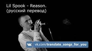 Spooky Black - Reason (русский перевод)