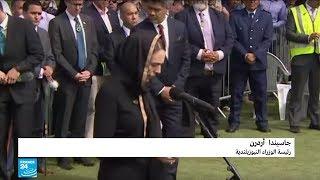 فيديو.. رئيسة الوزراء النيوزيلندية تؤبن ضحايا المسجدين بحديث نبوي