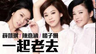 [JOY RICH] [新歌] 薛凱琪 x 陳意涵 x 楊子姗 - 一起老去(電影閨蜜主題曲)(完整發行版)