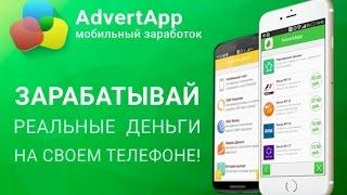 Заработок без Вложений на Телефоне Приложение Advertapp