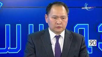 Дугаар 25 - #НүүдэлШийдэлКоронавирусийн Монгол улсын эдийн засагт үзүүлж буй нөлөө