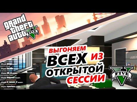 GTA 5 Online - БАГ: Как кикнуть всех игроков в сессии