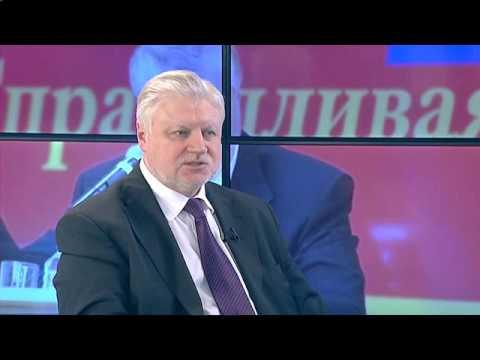 «Интервью дня» - председатель партии «Справедливая Россия» Сергей Миронов