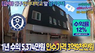 [급매] 원주 연세대학교 앞 상가주택, 연수익 5,37…