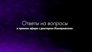 Ответы на вопросы в прямом эфире с доктором Комаровским