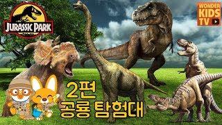 공룡섬 대모험. 뽀로로와 함께 공룡 대탐험 2편 l welcome to dinosaurs world l kids homeschooling