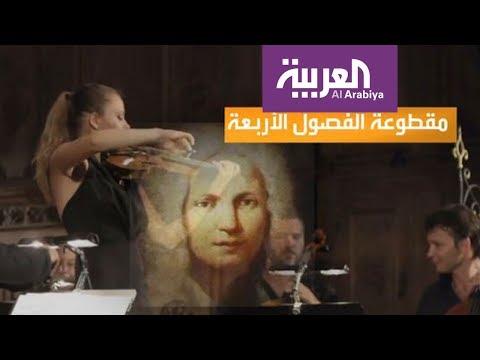 صباح العربية | -الفصول الأربعة- أشهر مقطوعات العصر  - نشر قبل 3 ساعة