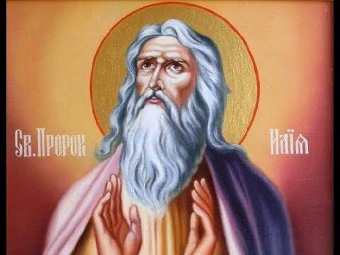 День Ильи-пророка! Ильин день! С днём Святого Ильи поздравляю! С днём ангела пророка Ильи!