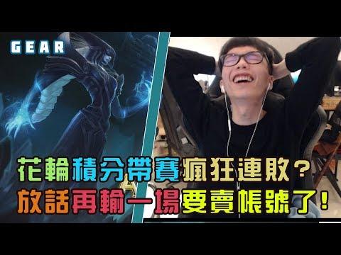 【Gear】積分帶賽瘋狂連敗!放話再輸一場就要賣帳號了?