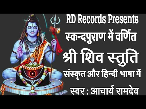 Video - RD Records Presents     स्कन्दपुराणोक्त श्री शिव स्तुति     Singer : आचार्य रामदेव     Please Share and Subscribe My Channel     https://youtu.be/V52lGZcKuO0