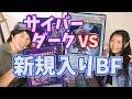 【遊戯王】新規入りBF VS サイバーダーク BFガール再戦!