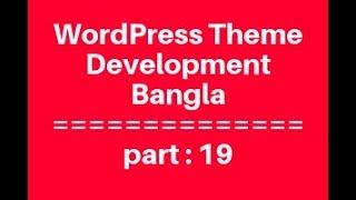 WordPress Theme Development Bangla Tutorial for Beginners Full Step By Step - part 19