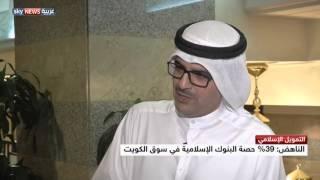 الناهض: 39% حصة البنوك الإسلامية بسوق الكويت