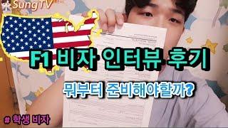 [미국] F1 비자 인터뷰 생생한 후기! ! !