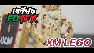 เกรียนForex EP. 37 KreanForex Vs Wood LEGO XM Edition