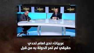 عربيات: نحن امام تحدي حقيقي لم تمر الدولة به من قبل - نبض البلد