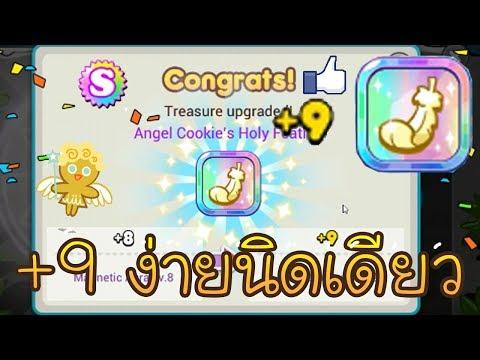 Cookie Run Thailand [คุกกี้รัน] วิธีตี +9 สมบัติ(Treasures) [ENG SUB ]