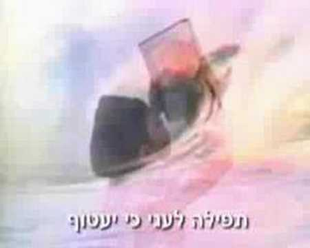 תפילה לעני - A prayer of the afficted man