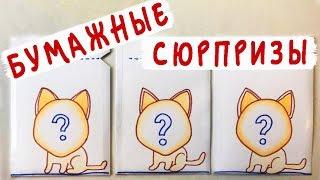 Бумажные сюрпризы / Котики Эмоджи / Большая распаковка Школа POP