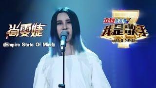 我是歌手-第二季-第14期-尚雯婕《Empire State Of Mind》-【湖南卫视官方版1080P】20140411