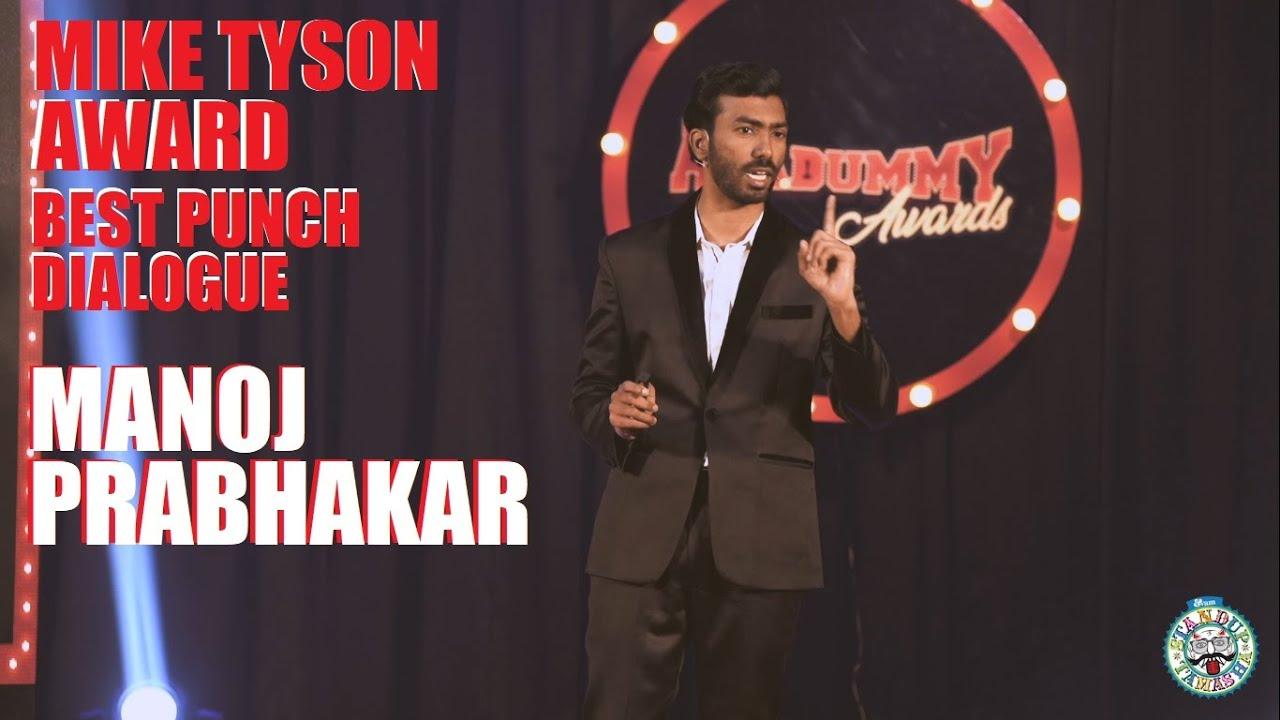 Best Punch Dialogue - Mike Tyson Award (Acadummy Awards) ft Manoj Prabhakar