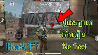 របៀបHack Free Fireបាញ់ចំក្បាល បាញ់ខ្លាំងរត់លឿន100%||How to Hack Free Fire Handshot First Run 5x