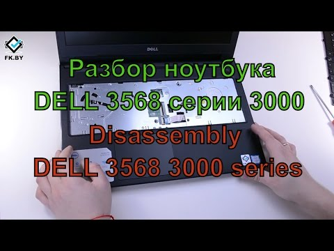 Disassembly of laptop Dell 3568 3552 3558 3559 3567 3565 Upgrade RAM SSD installation