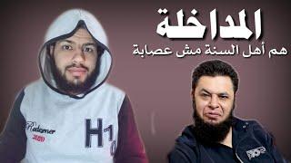 المداخلة هم أهل السنة مش عصابة الرد على تامر اللبان | أحمد سعيد آل صالح