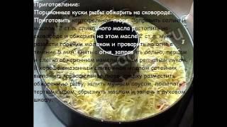 Горячие закуски рыбные:Рыба,запеченная с картофельным пюре